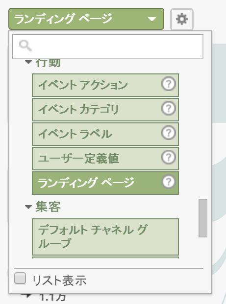 左上のメニューバーの選択項目を変更