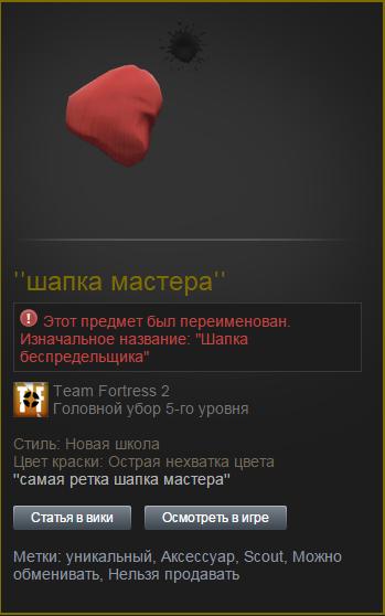"""Продам """"Шапка беспредельщика"""" из Team Fortress 2"""