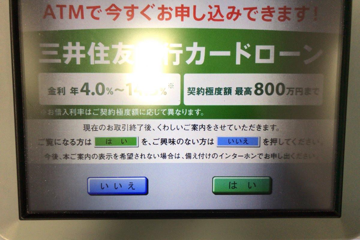 三井住友銀行ATMのカードローン広告