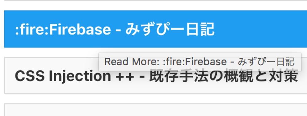 🔥の絵文字が :fire: として出力されている