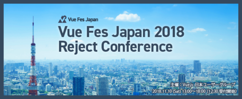 Vue Fes Japan 2018 Reject Conference - yamaScrapbox