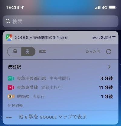 Googleマップの交通機関の出発時刻ウィジェットが便利 - しごたの ...