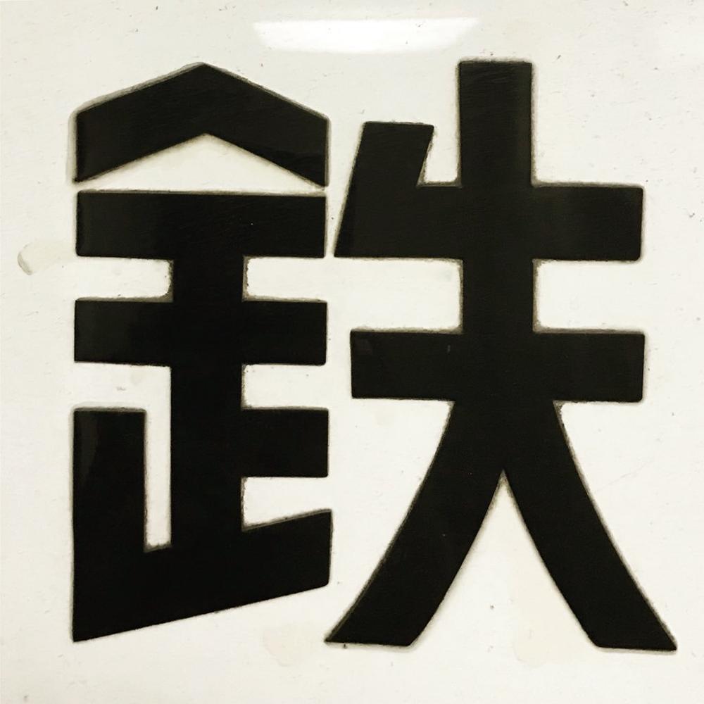 漢字 の 金 偏