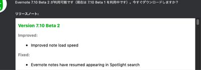 Evernote for Mac Version 7 10 Beta 1 - 考えて、生み出す技術