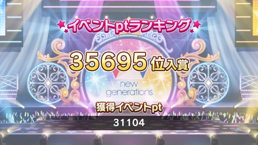 [スクリーンショット]35695位 31104pt